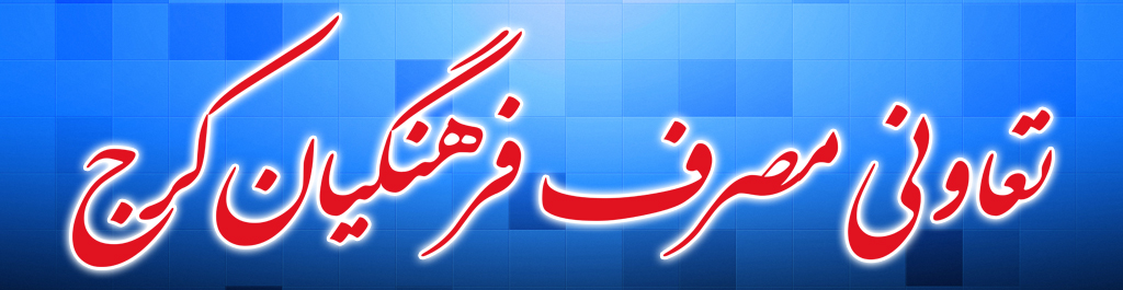 تعاونی مصرف فرهنگیان کرج